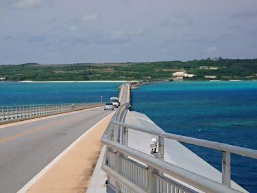 沖縄県宮古島市 日本最長の無料橋「伊良部大橋」