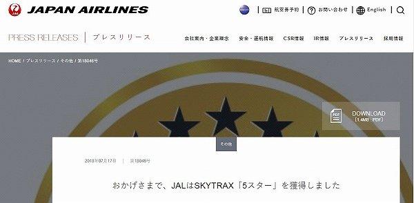 JAL5star