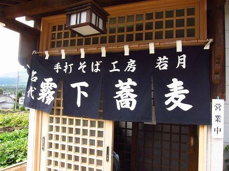 karuizawa_obuse 201.jpg