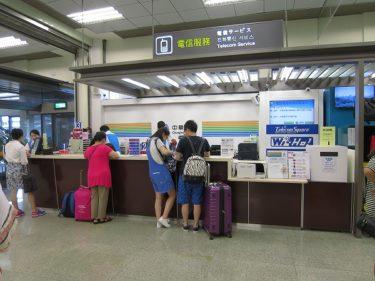台北松山空港で中華電信の4G LTE SIMカードを購入(週末台湾旅行2016夏 その3)