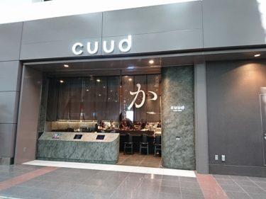 羽田空港国内線第1ターミナルのカレーうどん専門店「cuud(クウド)」
