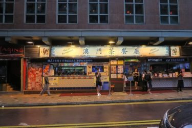尖沙咀の澳門茶餐廳でマカオ風朝食とエッグタルト(香港週末旅行2017夏その8)