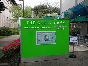アメックス「THE GREEN Cafe」 ホテルオークラゆりの木レストラン(東京国立博物館)