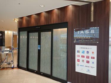 成田国際空港 IASSエグゼクティブラウンジ1(プライオリティパス)