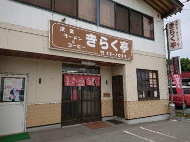 三沢の駅前食堂「きらく亭」のイカ刺し定食やほっき丼