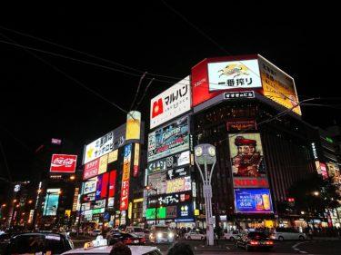 札幌に来ています