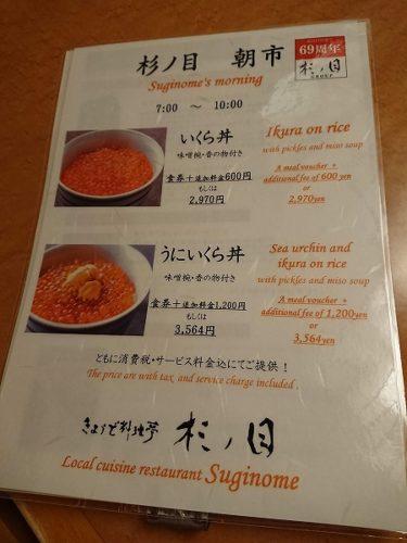朝食で「うにいくら丼」 ホテルオークラ札幌 杉の目
