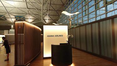 仁川国際空港T1のアシアナ航空プレミアムチェックインとファストレーン (週末3連休バルセロナ2018 その3)