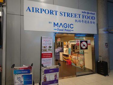 バンコク スワンナプーム空港の空港職員用食堂「AIRPORT STREET FOOD by MAGIC FOOD POINT」(年末バンコク旅行2018 その2)