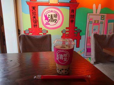 神楽坂にオープンした無添加黒豆タピオカミルクティーのお店「清明堂」