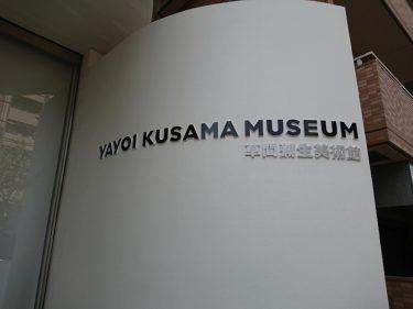 草間彌生美術館をWEB予約購入して見学(新宿区弁天町)