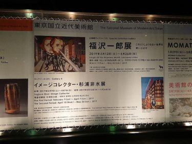 国立近代美術館 福沢一郎展 ナイトミュージアムに参加(ラグジュアリーカード貸切イベント)