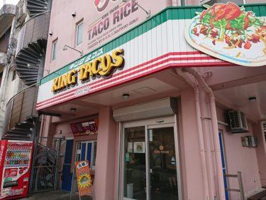 キングタコス 金武町本店でタコライス