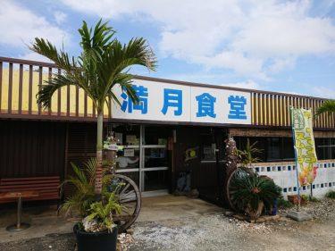 宮古島 満月食堂