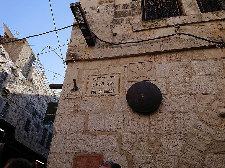 エルサレム旧市街のヴィアドロローサ