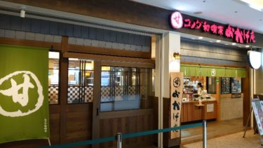 コメダ和喫茶おかげ庵のモーニングサービス(横浜ランドマーク店)