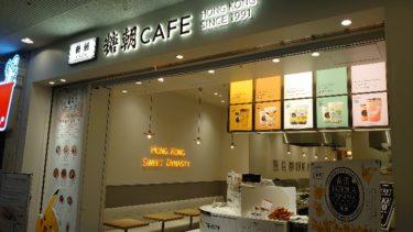 糖朝CAFEで朝食(横浜ランドマークプラザ店)