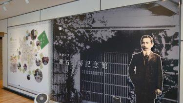 早稲田 漱石山房記念館「カフェ漱石」