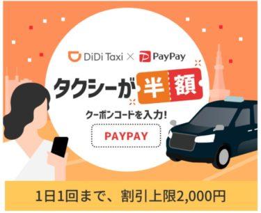PayPayで1日1回DiDiタクシー半額キャンペーンを利用してみた 利用方法など解説(10/6更新)