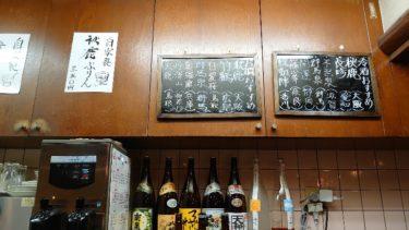 今年最後の外食は西早稲田の焼鳥はちまんで