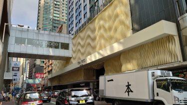 ケリーホテル香港をチェックアウトして尖沙咀のザ・ミラ香港へ(香港旅行2019年秋 その7)