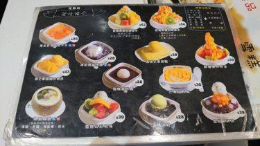 松記糖水店【佐敦】とK11【尖沙咀】(香港旅行2019年秋 その11)