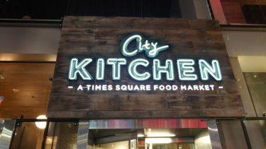 ROW NYC内の最新フードコート「シティーキッチン」でLUKE'SのロブスターロールとDOUGHのドーナッツを(ニューヨーク弾丸旅行2020 その3)