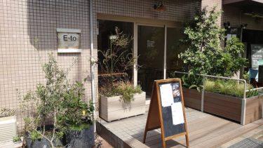 神楽坂矢来町 E-to【イート】のテイクアウト弁当(神楽坂エリア周辺のテイクアウト・デリバリー 4)