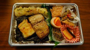 神楽坂「ちょい干し てっ平」の焼魚弁当をテイクアウト(神楽坂エリア周辺のテイクアウト・デリバリー 23)