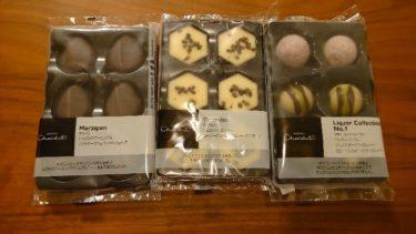 HOTEL Chocolatの 新型コロナ休業影響による期間限定50%OFFセール商品を購入