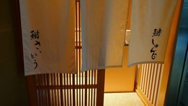 「鮨さいとう」のバラちらし寿司をテイクアウト【AMEX おうち de KIWAMI】