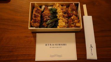 鳥しき 焼き鳥弁当をテイクアウト【AMEX おうち de KIWAMI】