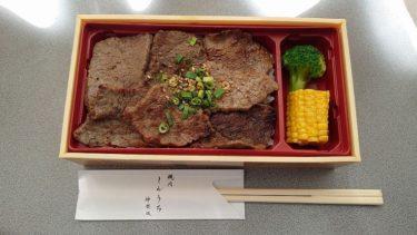 和牛小皿しんうちの焼肉弁当をテイクアウト(神楽坂エリア周辺のテイクアウト・デリバリー 25)