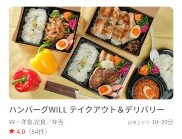 新宿御苑前 ハンバーグWILLからハンバーグ弁当をデリバリー【料理デリバリー&テイクアウトアプリ menu】