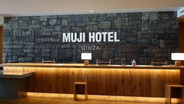 【テレワーク】MUJI HOTEL 銀座をデイユースプランで利用してみた