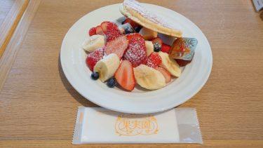 横浜みなとみらい「果実園リーベル」の朝食