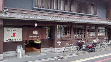 京都 イノダコーヒ本店にて