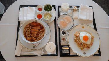ザ・キャピトルホテル東急 宿泊記4 ルームサービスのパーコー麺とインドネシア風フライドライス