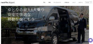 【羽田空港送迎 2980円】nearMe スマートシャトルを利用してみた(ライドシェアサービス)