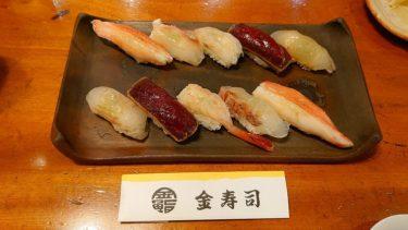 金寿司(バスセンター前 札幌グルメ21)