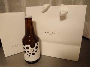 ROCOCO Tokyo WHITE ラグジュアリービール