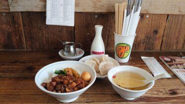 【奥神楽坂】フジコミュニケーションで魯肉飯と水餃子のランチ