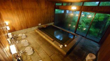 【那須の日帰り温泉】若喜旅館の開放的な内湯