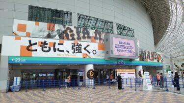 【ファイザー】東京ドーム3区(文京区 新宿区 港区) 合同の新型コロナワクチン接種に行ってきました