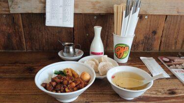 【江戸川橋】久しぶりのフジコミュニケーションで魯肉飯と水餃子のランチ