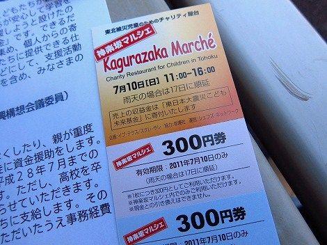 aoyama_kagura 138.jpg