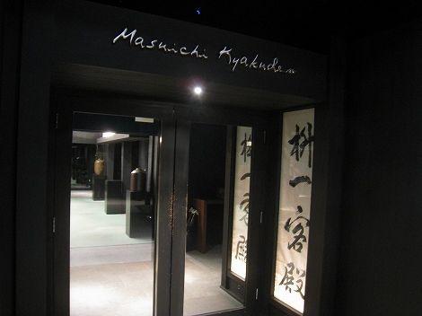 masuichi103.jpg