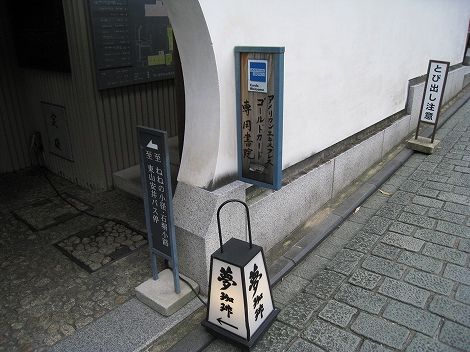kyoto 050.jpg